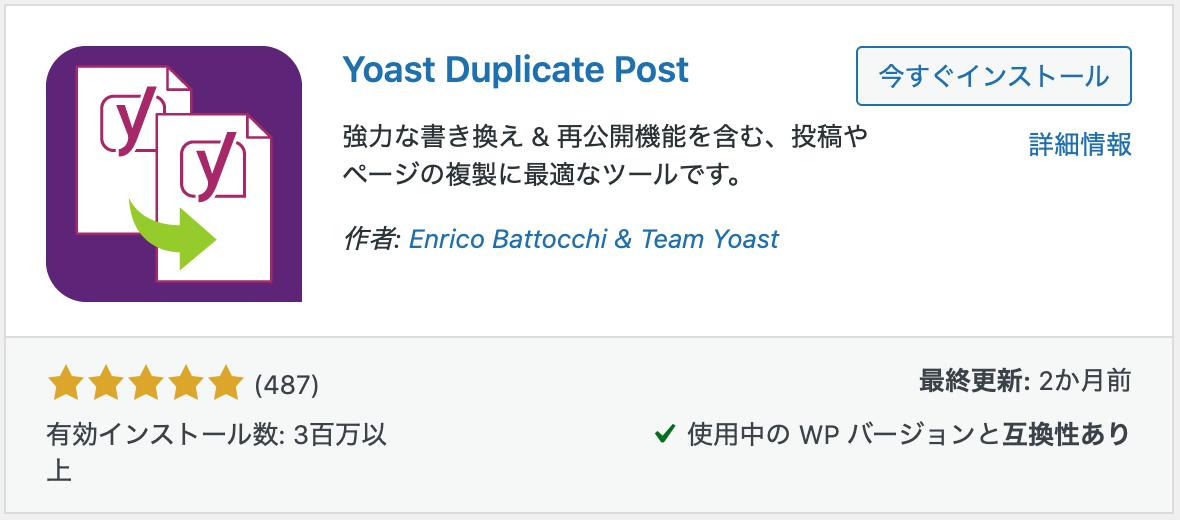 記事複製プラグイン Yoast Duplicate Post