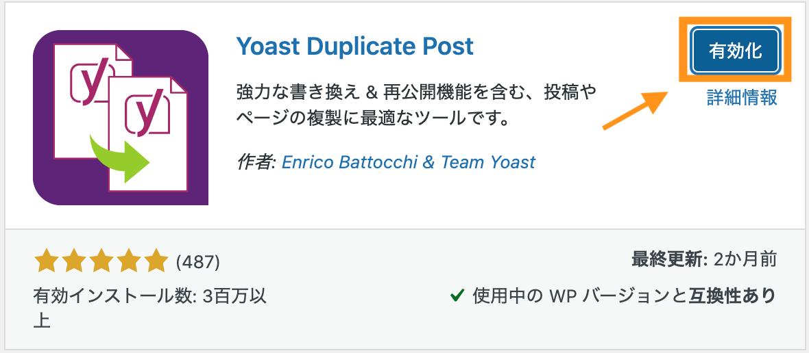 Yoast Duplicate Post 有効化