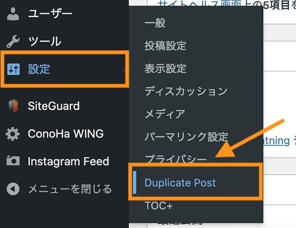 設定>Duplicate Postt