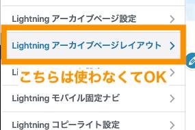 Lightning Pro カスタマイズ>アーカイブページレイアウト 現在は使わない