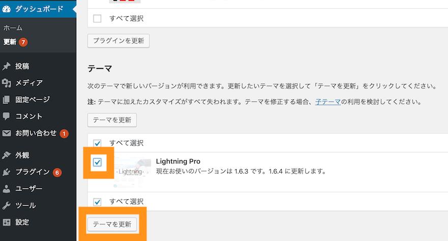 lightning proにチェックを入れて更新ボタンを選択してバージョンアップします
