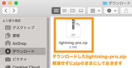 ダウンロードしたlightning-pro.zip 解凍せずにzipのままにしておきます