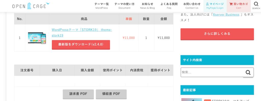 OpenCage Stork19購入履歴