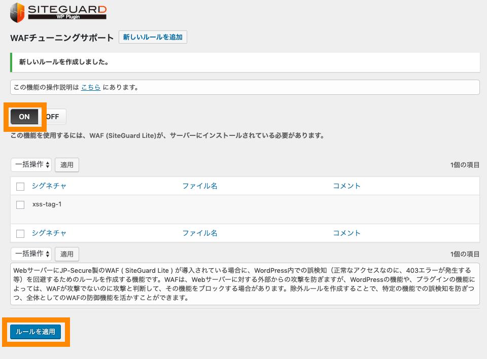 SiteGuard>WAFチューニング設定 ON
