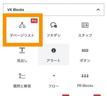VK Block Pro >子ページリスト
