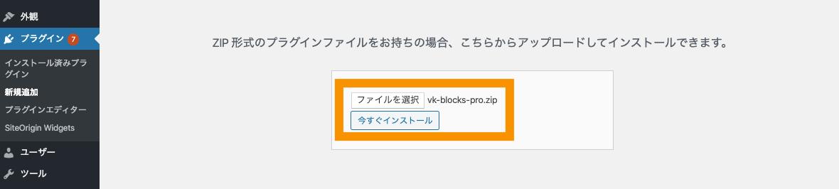 VK Block Proのインストール
