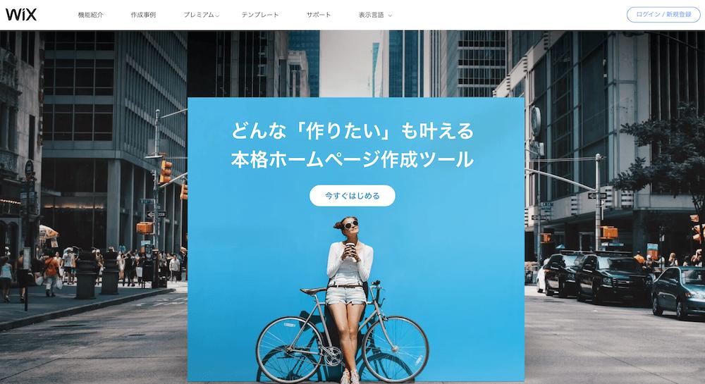 Wix トップページ