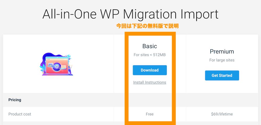 all-in-one wp migrationには無料版と有料版がある。今回は無料版で説明