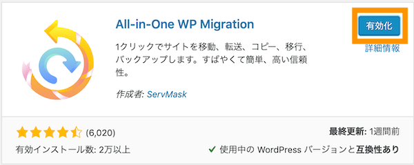 All in one WP Migrationを有効化します。