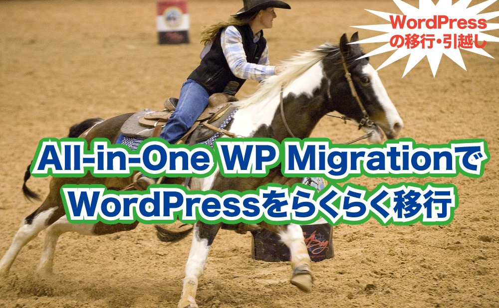 All-in-One WP Migrationで WordPressをらくらく移行