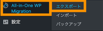 All in one WP Migration>エクスポート