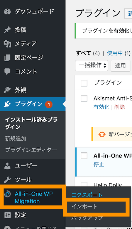 All in one WP Migration>インポート