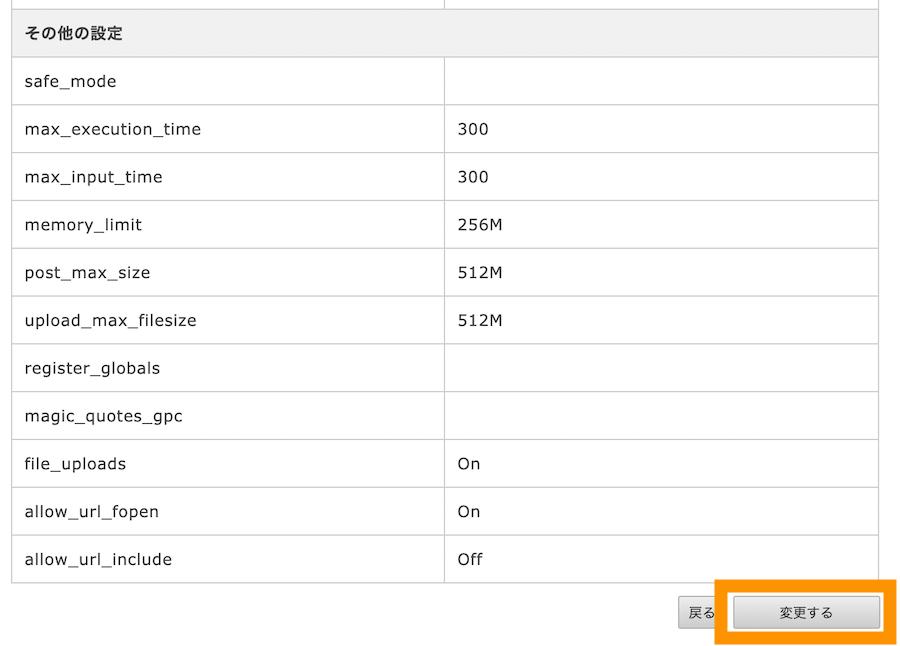 エックスサーバー  php.ini設定