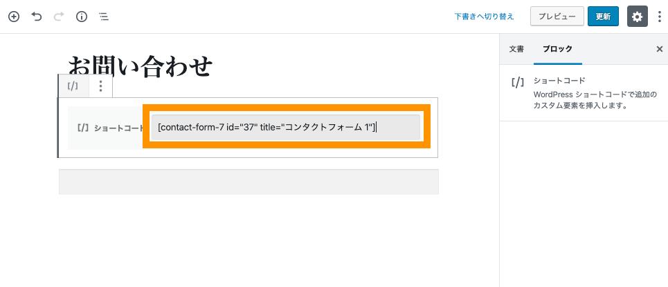 お問い合わせの固定ページにContact Form 7のショートコードを貼り付ける