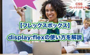 【フレックスボックス】 display:flexを使って横並びにする方法を解説