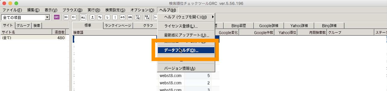 GRC データフォルダ