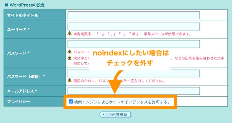 ロリポップ 検索エンジンにサイトのインデックスを許可する