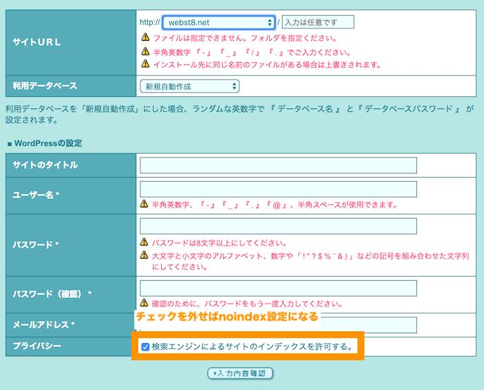 ロリポップ WordPress 簡単インストール noindex設定