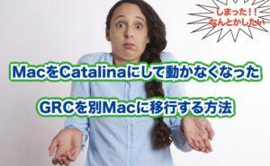 MacをCatalinaにして動かなくなったGRCを別Macに移行する方法