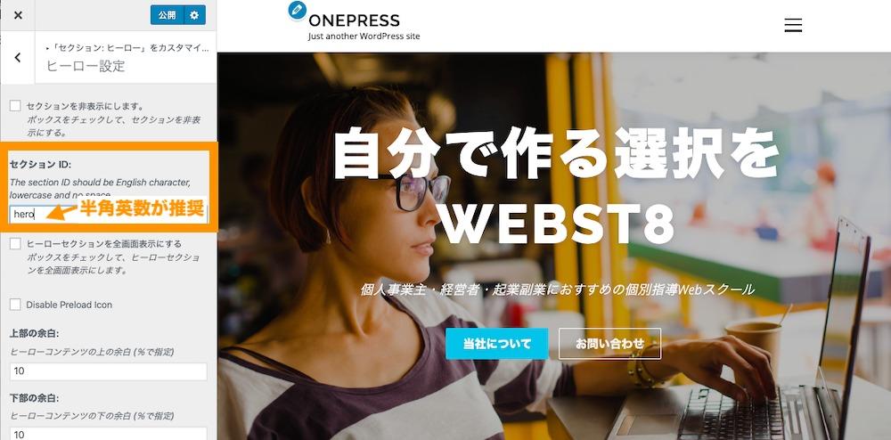 onePress セクションIDを半角英数に修正する