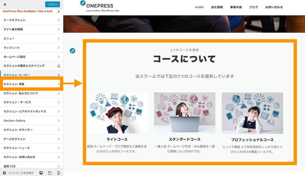 onePress セクション:特集