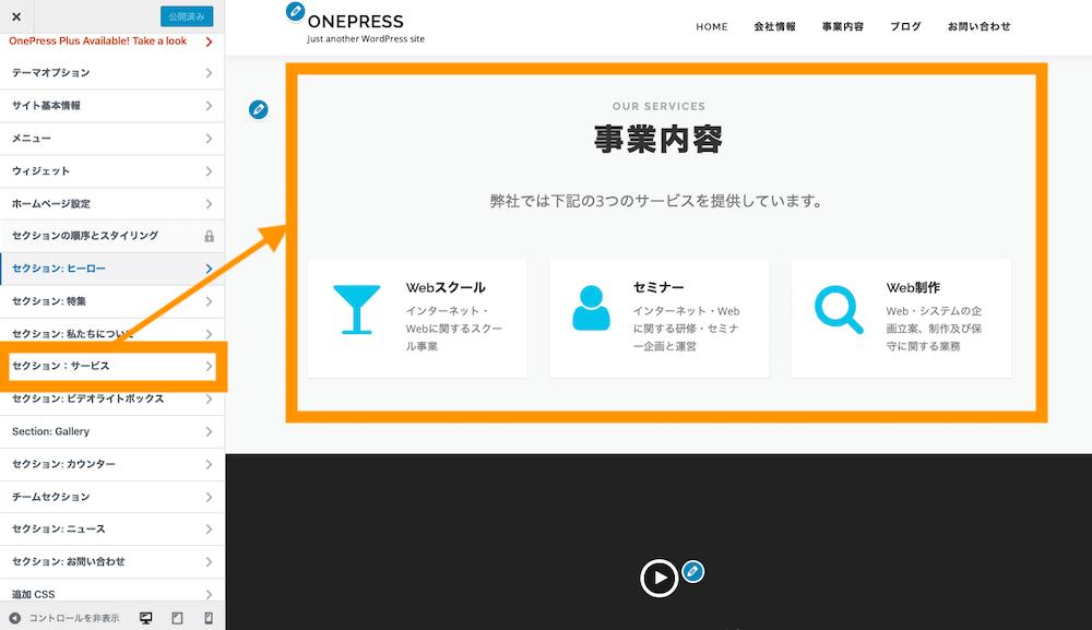 onePress セクション:サービス