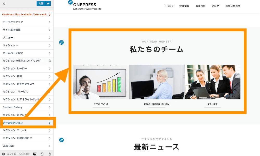 onePress セクション:私たちのチーム