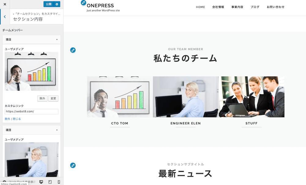onePress チームセクション