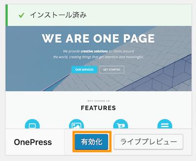 WordPressテーマonePressを有効化
