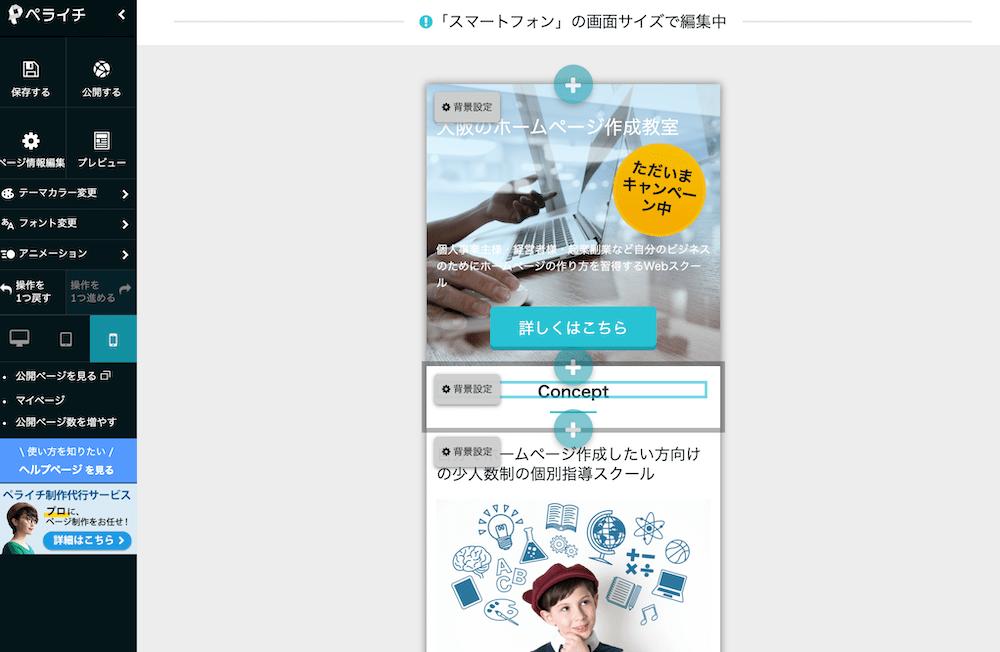 ペライチ 編集画面 スマートフォン用
