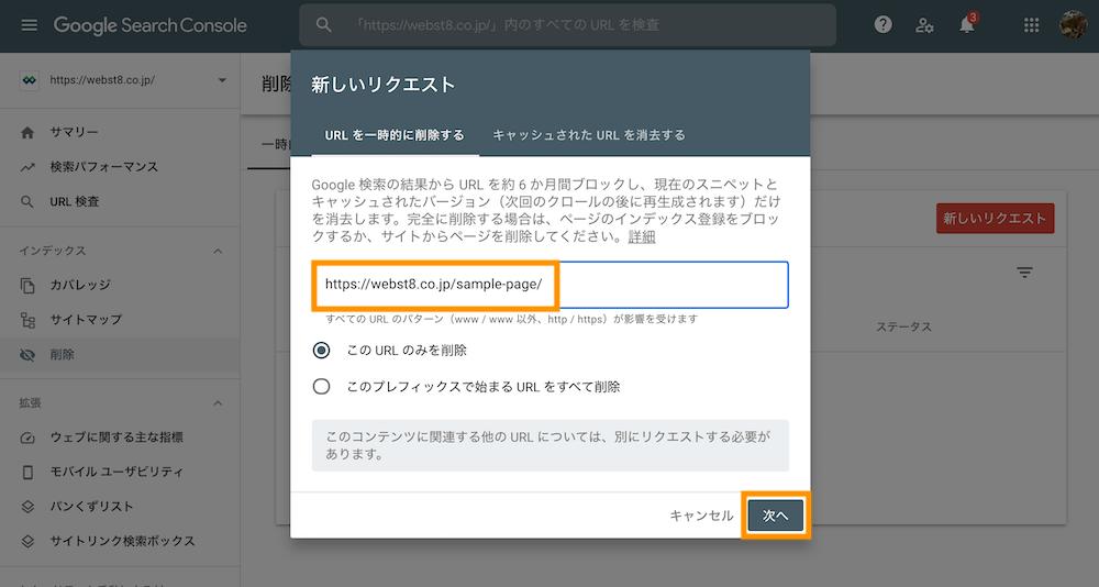 Google Search Console URL削除ツール(新)