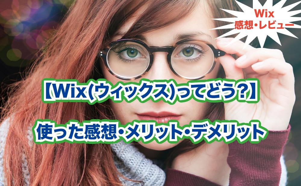 【Wix(ウィックス)ってどう?】 使った感想・メリット・デメリット