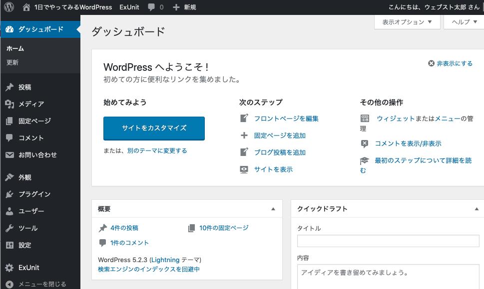 WordPressの管理者のダッシュボード