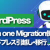 All in one Migration使い方ワードプレス引越し・移行