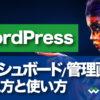 WordPress ダッシュボード/管理画面の見方と使い方