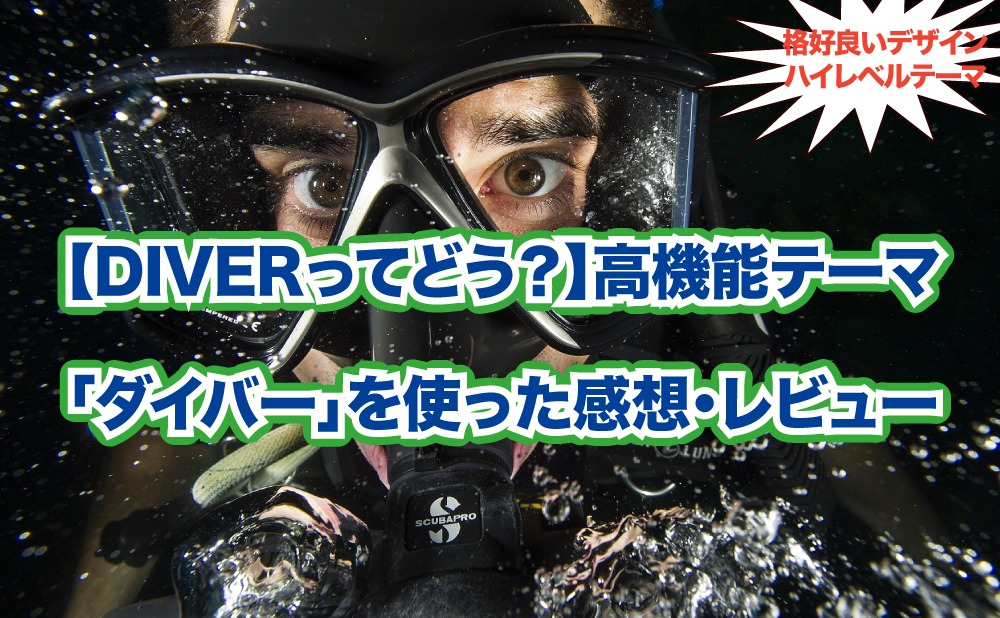 【DIVERってどう?】高機能テーマ 「ダイバー」を使った感想・レビュー
