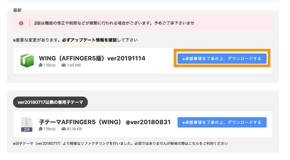 affinger5のテーマダウンロード画面
