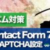 スパム対策 ContactForm7でreCAPTCHA設定