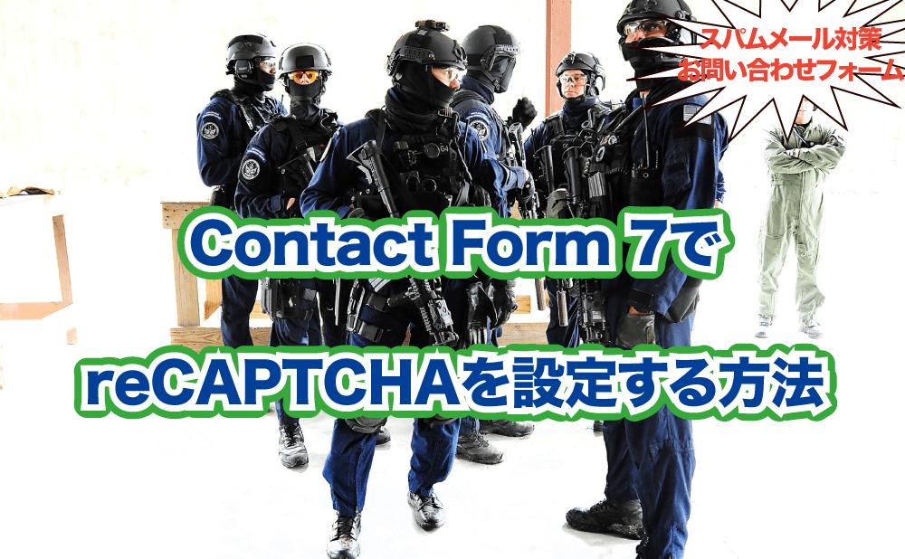 【スパムメール対策 お問い合わせフォーム】Contact Form 7で reCAPTCHAを設定する方法