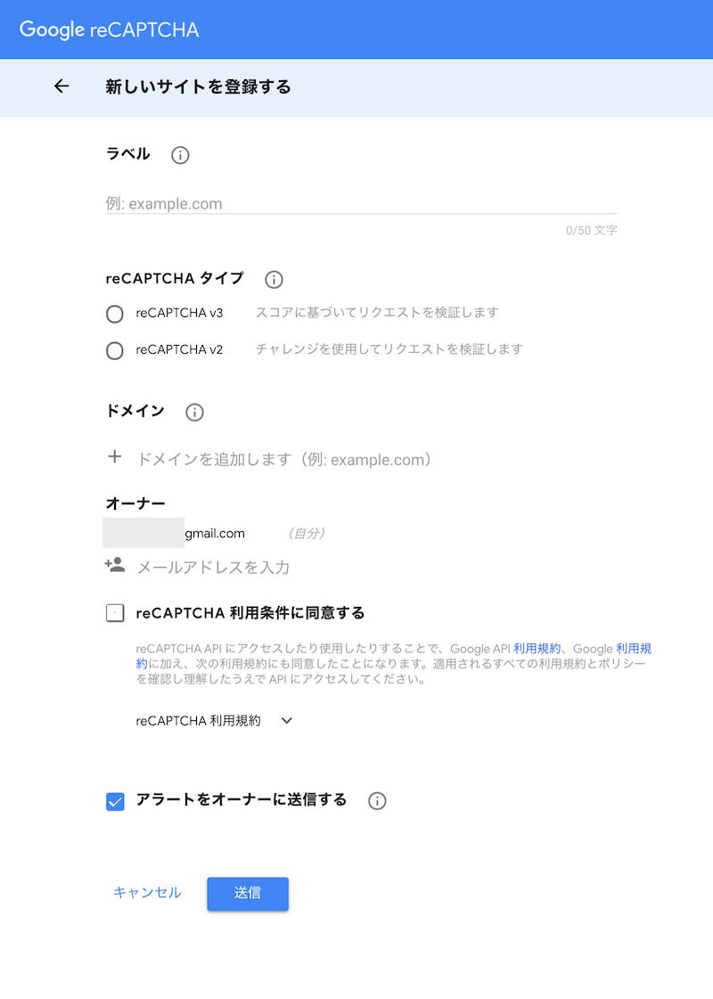 google recaptcha サイト登録画面