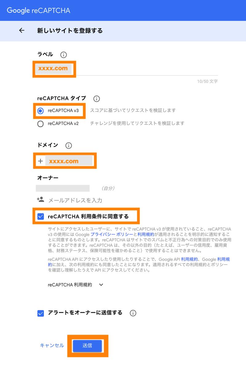google recaptcha サイト登録画面 ドメイン情報を入力