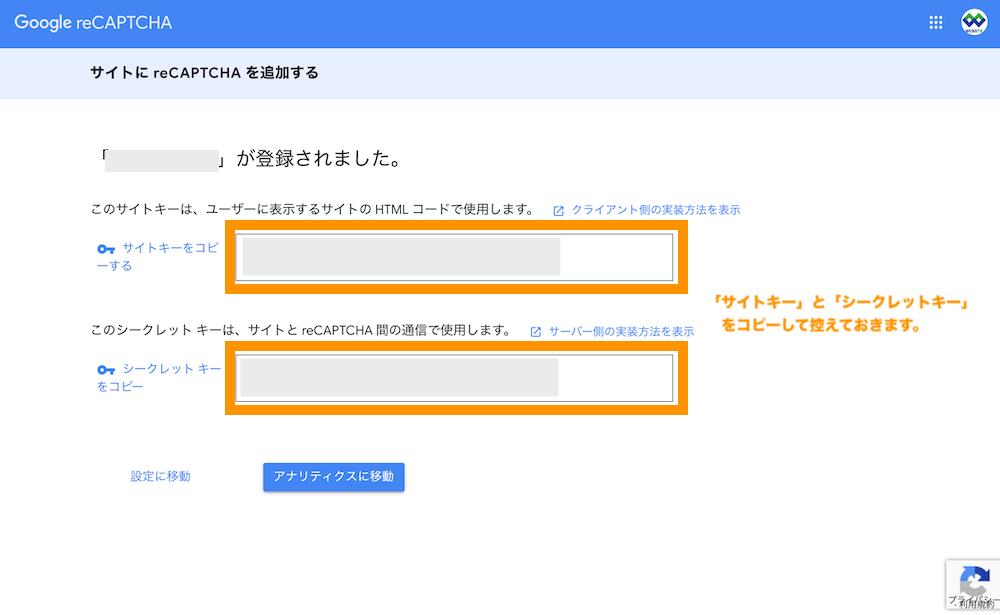 google recaptcha サイトキーをコピー
