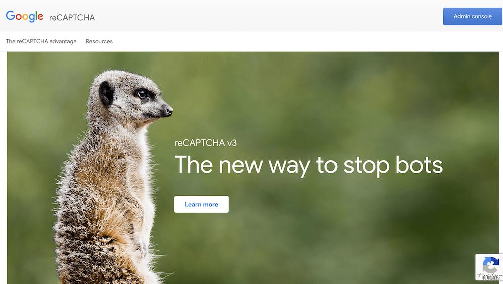 Google Recaptcha トップページ