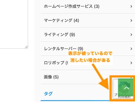 reCAPTCHAの保護マークが他の要素とかぶって消したい場合があります。