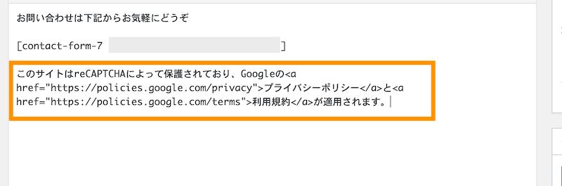 recaptchaのプライバシーポリシーと利用規約の文言をお問い合わせページ用の固定ページに追加