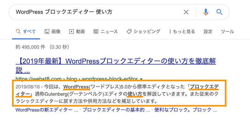 WordPress ブロックエディター 使い方 の検索結果 メタディスクリプション