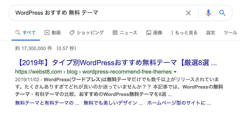 WordPress おすすめ 無料 テーマ の検索結果