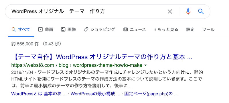 WordPress オリジナル テーマ 作り方 の検索結果