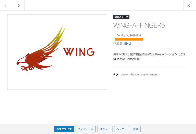 affinger5 のバージョン確認。最新版に上がっていることがわかる