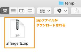 テーマのzipファイルがダウンロードされる